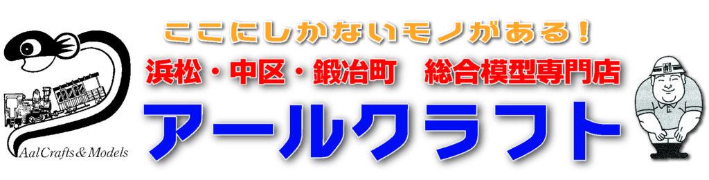 鉄道模型・ミニカーの通販 / アールクラフト